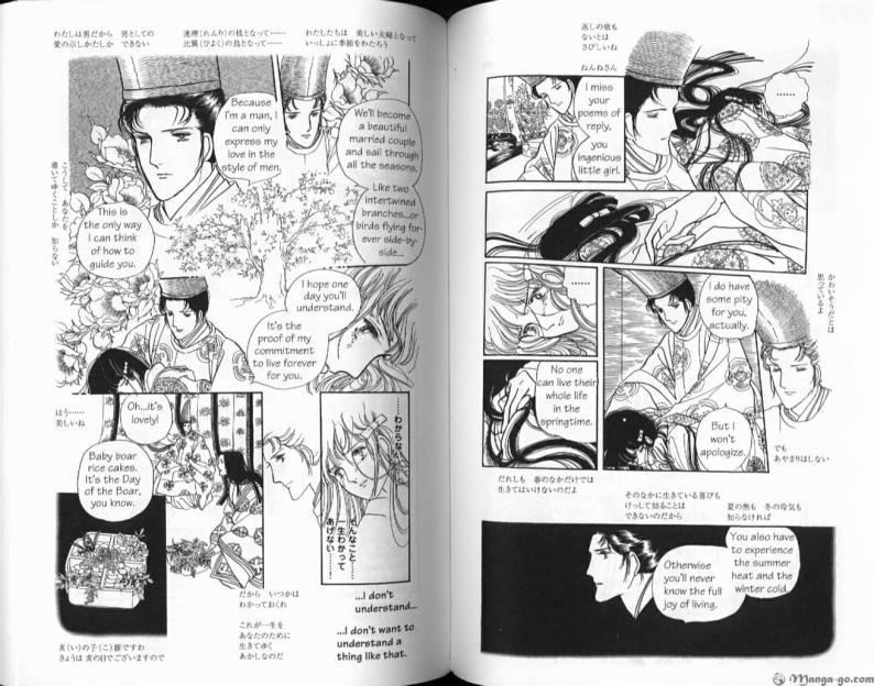 manga genji_innocence